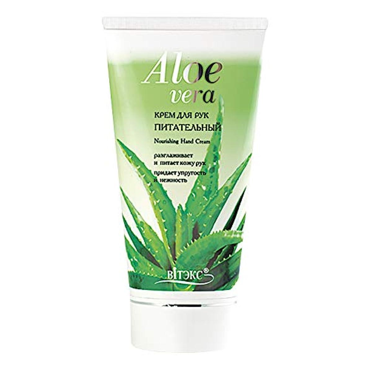 器官称賛ペパーミントBielita & Vitex Aloe Vera Line | Nourishing Hand Cream, 150 ml | Grape Seed Oil, Aloe Juice, Vitamins
