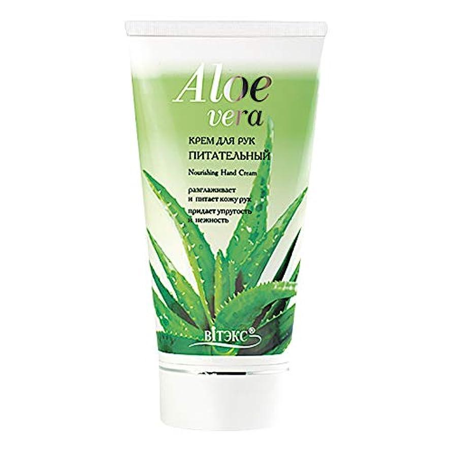 骨の折れるスペードアクティブBielita & Vitex Aloe Vera Line | Nourishing Hand Cream, 150 ml | Grape Seed Oil, Aloe Juice, Vitamins