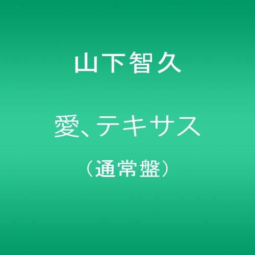 愛、テキサス【店頭特典B2サイズポスター無し】(通常盤)
