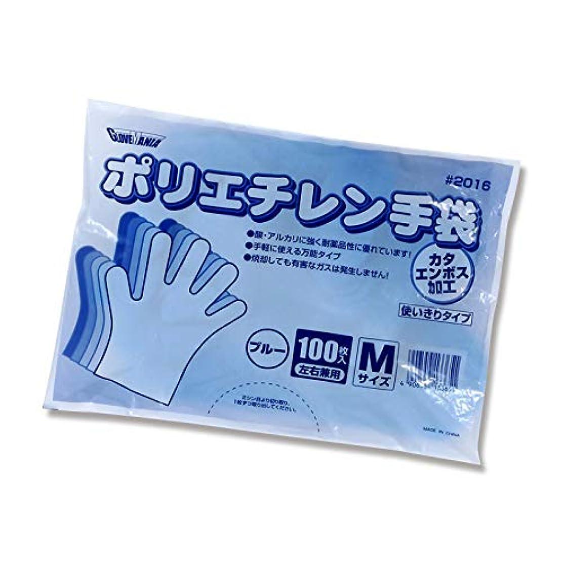 するだろういちゃつく名門【ポリ手袋】2016 ポリエチカタエンボスブルー Mサイズ 100枚