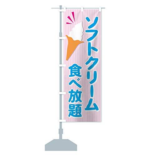 ソフトクリーム食べ放題 のぼり旗 サイズ選べます(ショート60x150cm 左チチ)