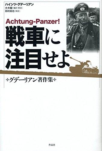 戦車に注目せよ――グデーリアン著作集
