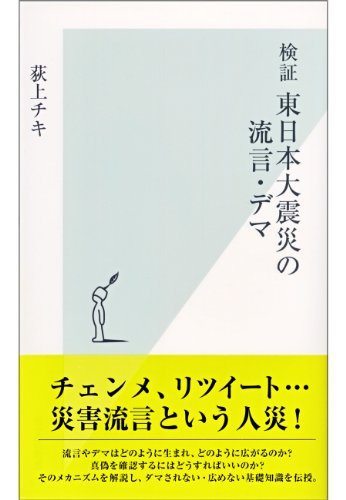 検証 東日本大震災の流言・デマ (光文社新書)
