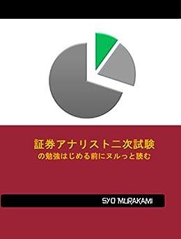 [SyouMurakami]の証券アナリスト二次試験の勉強はじめる前にヌルっと読む