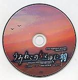 同人ゲームソフト CD うみねこのなく頃に羽 C81 同時予約特典