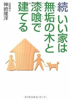 続 いい家は無垢の木と漆喰で建てる
