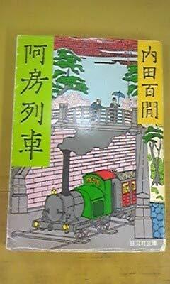 阿房列車 (旺文社文庫 121-1)の詳細を見る