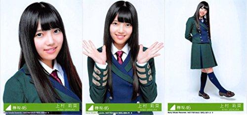 欅坂46 公式生写真 二人セゾン 初回封入特典 3種コンプ 【上村莉菜】