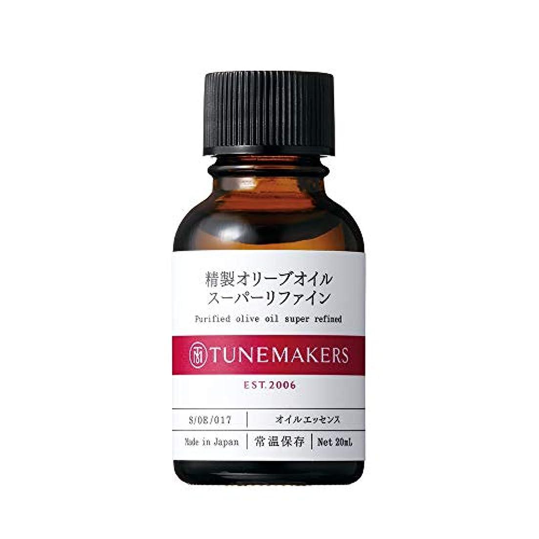 ストレス消化痴漢TUNEMAKERS(チューンメーカーズ) 精製オリーブオイルスーパーリファイン 美容液 20ml