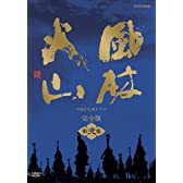 NHK大河ドラマ 風林火山 完全版 第弐集 [DVD]