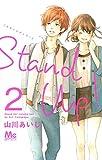 Stand Up! 2 (マーガレットコミックス)