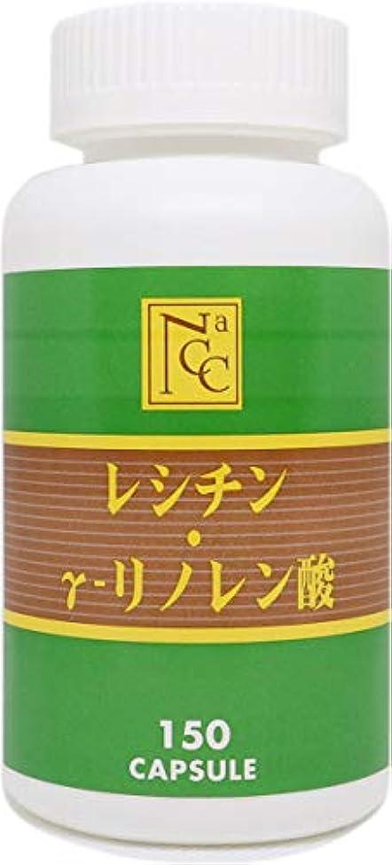 インストール動機シンジケートレシチン γリノレン酸 αリノレン酸 サプリメント 150粒 (カプセル)
