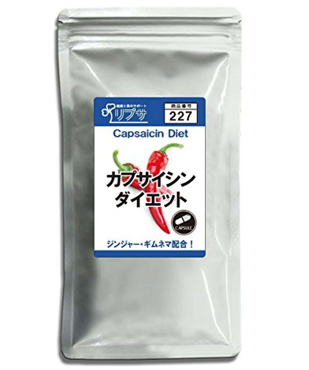 ぬいぐるみ手数料に慣れカプサイシンダイエット 約3か月分 C-227