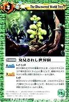 バトルスピリッツ 発見されし世界樹 / 星座編 灼熱の太陽(BS11) / シングルカード / BS11-066