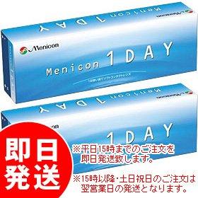 メニコン1DAY 【BC】8.6【PWR】-0.50 30枚入 2箱