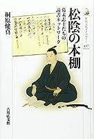松陰の本棚: 幕末志士たちの読書ネットワーク (歴史文化ライブラリー)