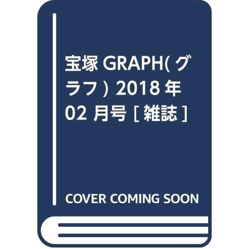 宝塚GRAPH(グラフ) 2018年 02 月号 [雑誌]