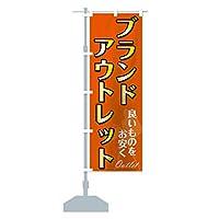 ブランドアウトレット のぼり旗 サイズ選べます(スリム45x180cm 左チチ)