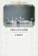 『口笛の上手な白雪姫』(幻冬舎)刊行記念 小川洋子さん サイン会