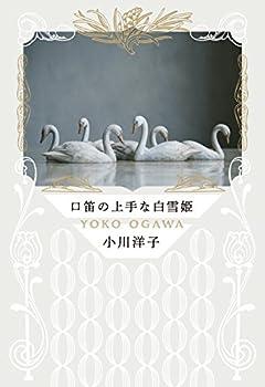 片隅の人々に心を寄せる短編集〜小川洋子『口笛の上手な白雪姫』