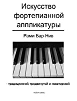 The Art of Piano Fingering - The Book in Russian: Traditional, Advance, and Innovative