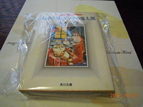 ねずみ男とゲゲゲの鬼太郎 水木しげるコレクション Ⅱ