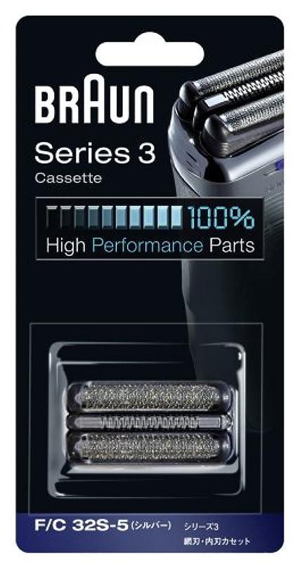 マザーランド元に戻す照らす【正規品】 ブラウン シェーバー シリーズ3 網刃?内刃一体型カセット シルバー F/C32S-5
