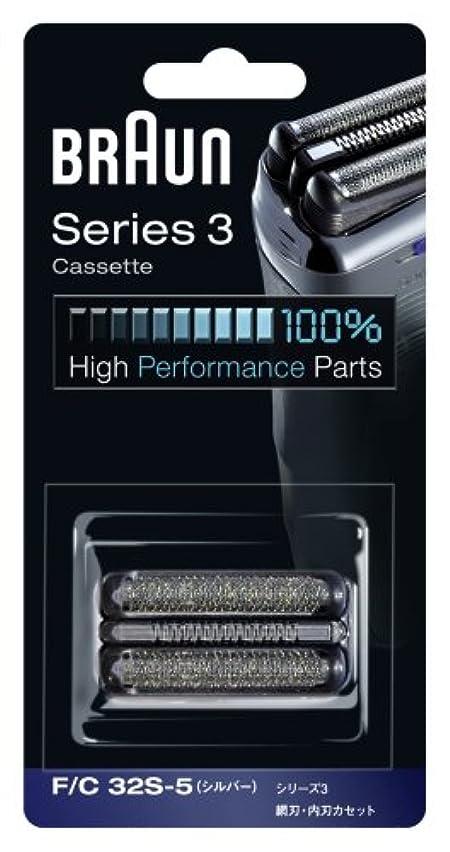 セブン肩をすくめる区別する【正規品】 ブラウン シェーバー シリーズ3 網刃?内刃一体型カセット シルバー F/C32S-5