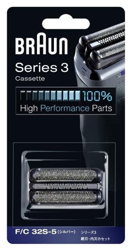 唯一シャー焦げ【正規品】 ブラウン シェーバー シリーズ3 網刃?内刃一体型カセット シルバー F/C32S-5