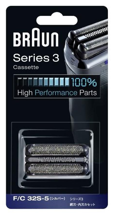 経過同化ヨーグルト【正規品】 ブラウン シェーバー シリーズ3 網刃?内刃一体型カセット シルバー F/C32S-5
