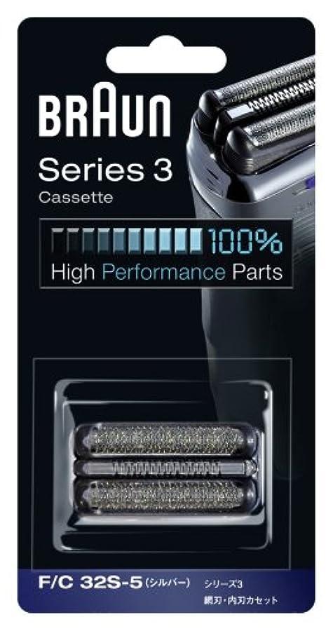 酔っ払い角度のため【正規品】 ブラウン シェーバー シリーズ3 網刃?内刃一体型カセット シルバー F/C32S-5