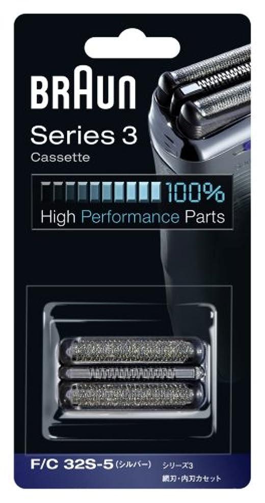 むしゃむしゃどこにもシャワー【正規品】 ブラウン シェーバー シリーズ3 網刃?内刃一体型カセット シルバー F/C32S-5