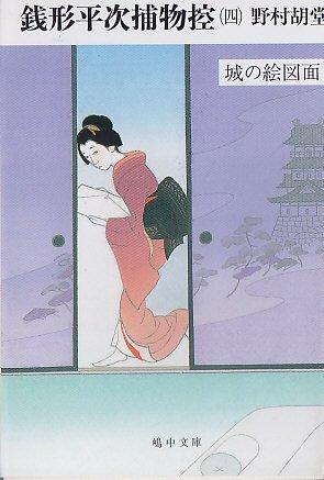 銭形平次捕物控〈4〉城の絵図面 (嶋中文庫)の詳細を見る