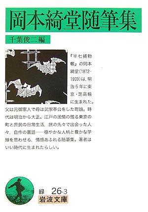 岡本綺堂随筆集 (岩波文庫)の詳細を見る