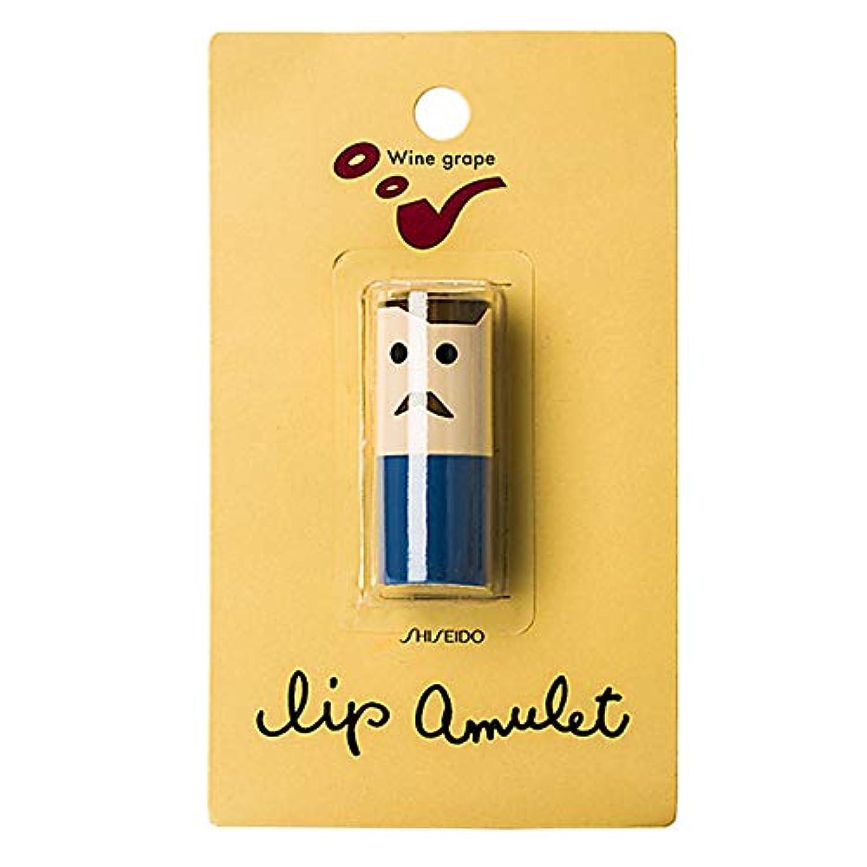 荷物代わりの嵐【台湾限定】資生堂 Shiseido リップアミュレット Lip Amulet お土産 コスメ 色つきリップ 単品 葡萄酒紅 (ワイングレープ) [並行輸入品]