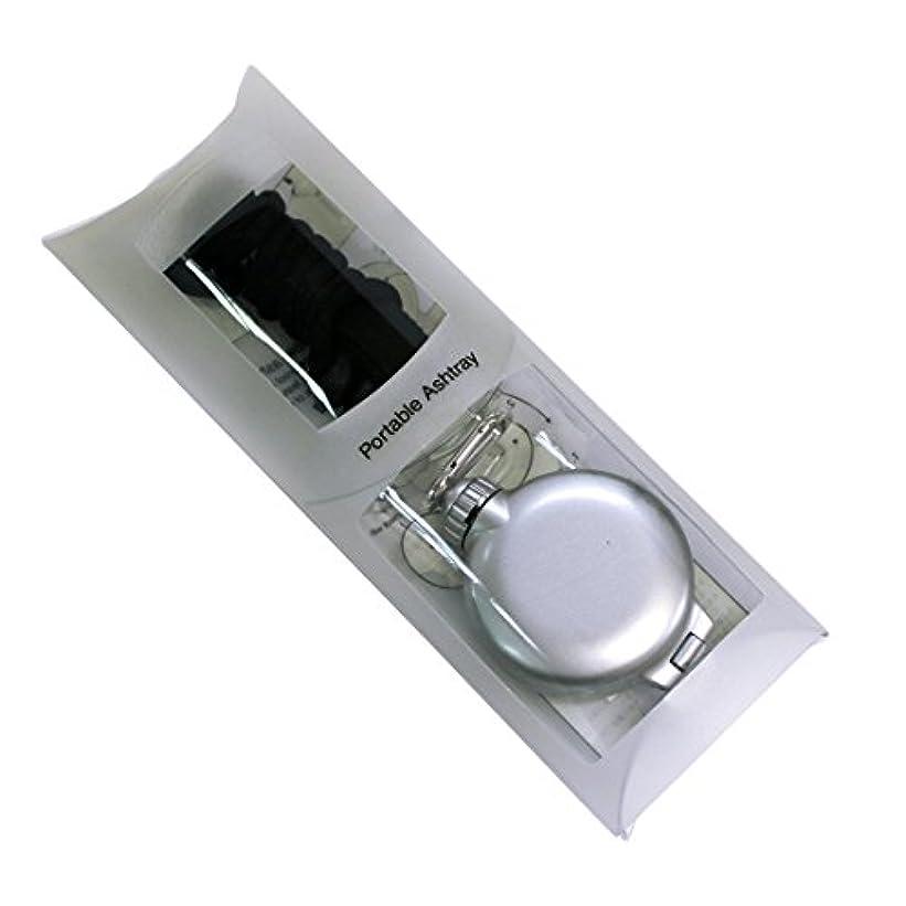 効果的にランタン消化Prossimo(プロッシモ) 携帯灰皿