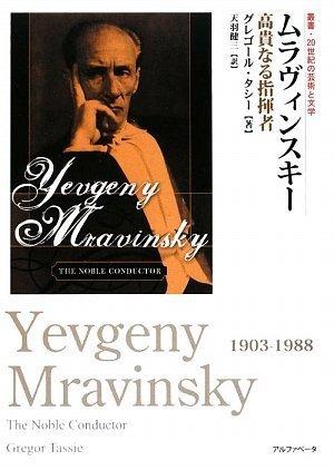 叢書 20世紀の芸術と文学 ムラヴィンスキー 高貴なる指揮者 (叢書:20世紀の芸術と文学)の詳細を見る