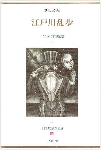 江戸川乱歩 パノラマ島綺譚 (日本幻想文学集成)の詳細を見る