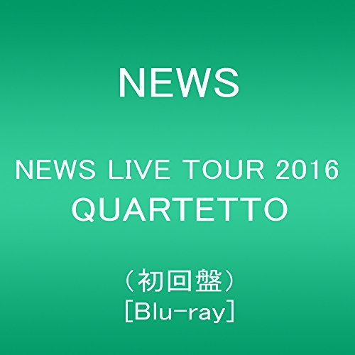 NEWS LIVE TOUR 2016 QUARTETTO(初回盤) [Blu-ray]