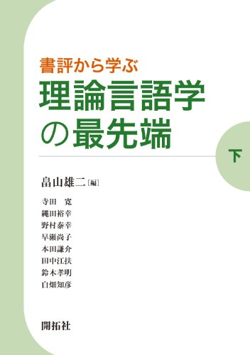 [画像:書評から学ぶ 理論言語学の最先端 (下)]