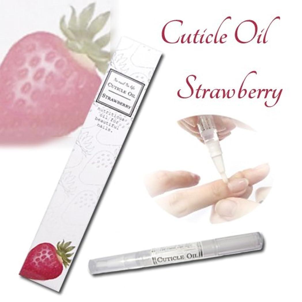 乳製品公然と古くなったネイルオイル ペンタイプ 改良型 ストロベリー イチゴ の香り 1本セット 追跡番号付き