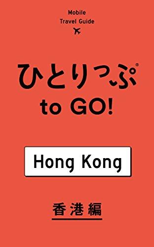 ひとりっぷ to go 香港編 集英社女性誌ebooks ひとりっP 海外