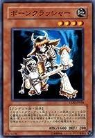 遊戯王カード 【 ボーンクラッシャー 】 EXP2-JP034-N 《 エクストラパックVol.2 》