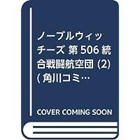 ノーブルウィッチーズ 第506統合戦闘航空団 (2) (角川コミックス・エース)