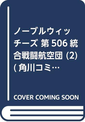 ノーブルウィッチーズ 第506統合戦闘航空団 (2) (角川...