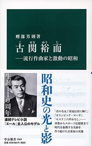古関裕而-流行作曲家と激動の昭和 (中公新書)