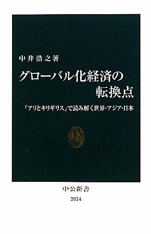 グローバル化経済の転換点 - 「アリとキリギリス」で読み解く世界・アジア・日本 (中公新書)の詳細を見る