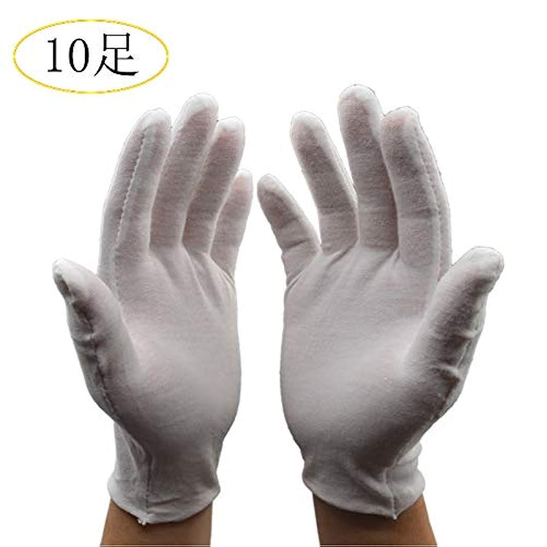 無秩序自由軽蔑するZMiw コットン手袋 綿手袋 インナーコットン手袋 ガーデニング用手袋 20枚入り 手荒れ 手袋 Sサイズ 湿疹用 乾燥肌用 保湿用 家事用 礼装用