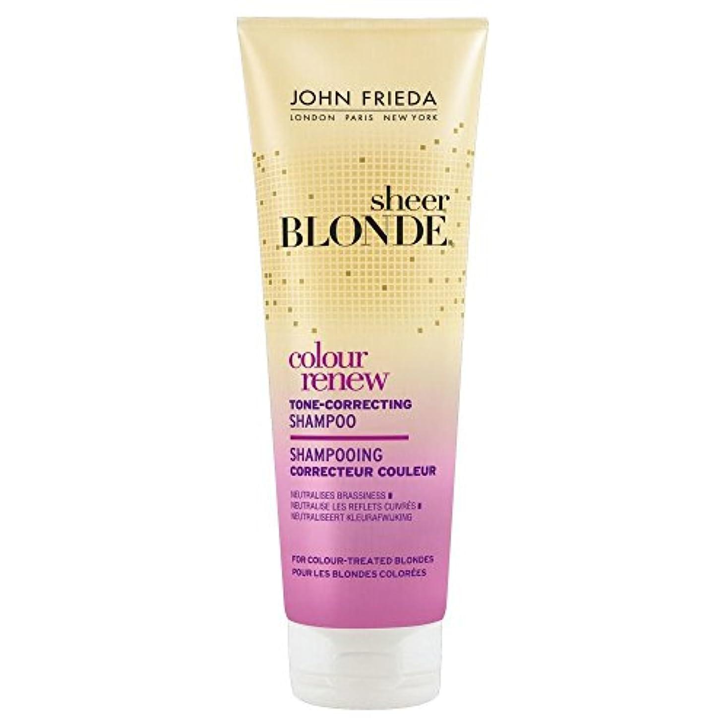 舗装ながら芸術John Frieda Sheer Blonde Colour Renew Tone Correcting Shampoo (250ml) ジョン?フリーダ全くのブロンド色は色調を補正シャンプー( 250ミリリットル)を...