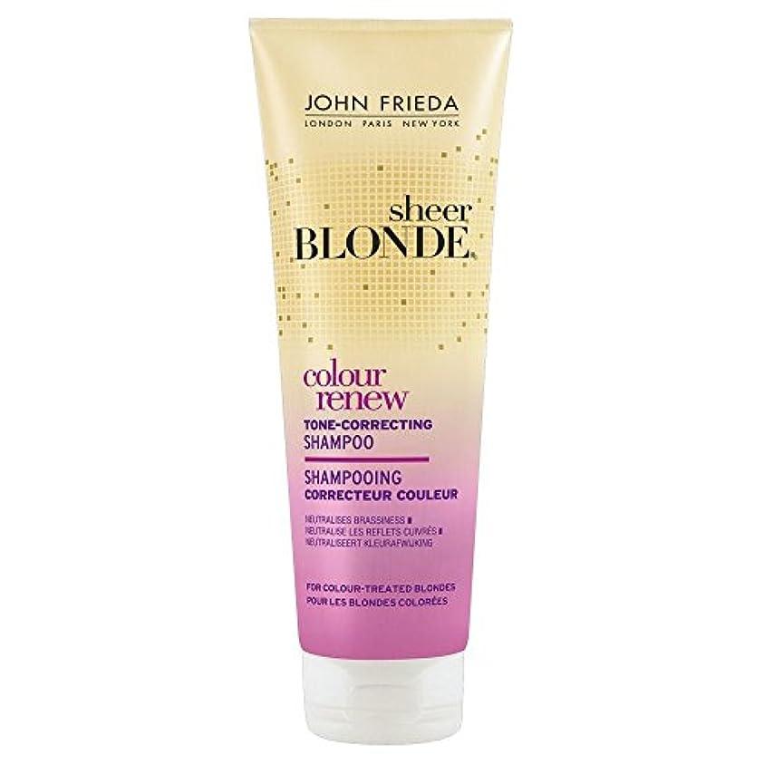 ゆでる付添人機械John Frieda Sheer Blonde Colour Renew Tone Correcting Shampoo (250ml) ジョン?フリーダ全くのブロンド色は色調を補正シャンプー( 250ミリリットル)を...